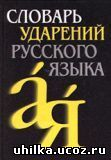 http://uhilka.ucoz.ru/77889565.jpg
