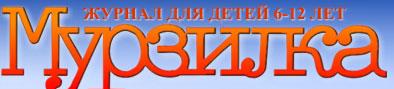 http://uhilka.ucoz.ru/logo_murz.jpg