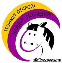 http://uhilka.ucoz.ru/poni_main.jpg